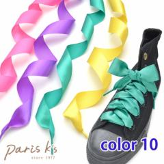 靴紐 靴ひも シューレース 2本組 くつひも リボン りぼん スニーカー シューズ 靴 カラー 送料無料