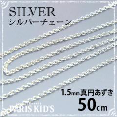 【送料無料】シルバーチェーン 1.5mm 真円あずき チェーン 50cm レディース アクセサリー シンプル フォーマル