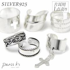 【送料無料】 シルバー イヤーカフ 片耳用 SILVER925 イヤーアクセ 1点売り
