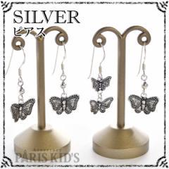 【 メール便 送料無料 】 ピアス シルバーピアス SILVER silver925 蝶 モチーフ イブシ いぶし レディース