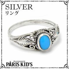 【送料無料】シルバーリング ターコイズブルー ネイティブ オーバルB リング SILVER925 指輪 3号 4号 5号 6号 8号 9号 レディース 女性