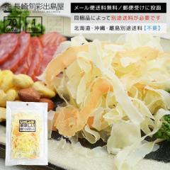 ふわふわ 北海道サーモン&花チーズ 70g メール便送料無料 全国送料無料 メール便規格以外は同梱不可 出島屋 チー タラ ポイント消化