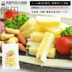【訳あり】 チーズとタラの白身サンド 120g メール便送料無料 全国送料無料 メール便規格以外は同梱不可 チー タラ ポイント消化