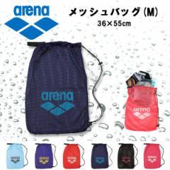 (パケット便200円可能)arena(アリーナ)メッシュバッグ(M) ARN6440(スイムバッグ/水泳/学校/部活)