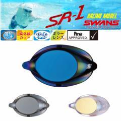 (パケット便200円可能)SWANS(スワンズ)ノンクッション度付ミラーレンズ(スイミングゴーグル/競泳/FINA承認/日本製)