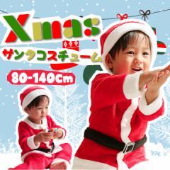 ◆子供用 クリスマス衣装 サンタコスチューム キッズ ベビー サンタ コスプレ キッズ 帽子セット男の子 女の子 80~140cm