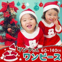 ◆帽子付き♪リボンがかわいいサンタ ワンピース 子供 サンタ 衣装 クリスマス 60 70 80 90 95 100 110 120 130 140