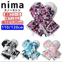 ◆nima(ニーマ) 子供用 スノーミトン キッズ ジュニア 女の子 男の子 耐水圧10000mm 110cm/120cm