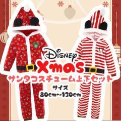 ◆Disneyサンタ 衣装 クリスマス コスプレ 上下セット 子供 ベビー キッズ サンタクロース 帽子セット  80 90 95 100 110 120 130cm