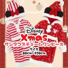 ◆Disneyサンタ 衣装 クリスマス コスプレ ワンピース 子供 ベビー キッズ サンタクロース 帽子セット  80 90 95 100 110 120 130cm