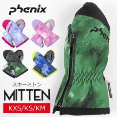 ◆フェニックス phenix スキーミトン (スノーボードグローブ スノーボード スキー スキー手袋 グローブ 男の子 女の子KXS/KS/KM