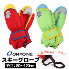 ◆オンヨネ レセーダ スキーグローブ ミトン 手袋 子供 キッズ ベビー 防寒 スキー手袋 ミトン 手袋 女の子 KSS KS KM KL