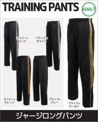 ◆大人用 ジャージ ロングパンツ パンツ ジャージ下  メンズ・レディース(大人/男性/女性)  S/M/L/LL