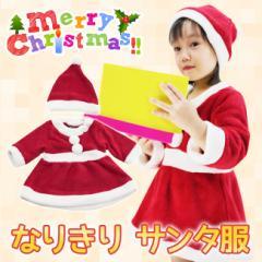 ◆子供用 クリスマス衣装 サンタコスチューム キッズ ベビー サンタ コスプレ キッズ サンタクロース 帽子セット女の子 60cm-130cm