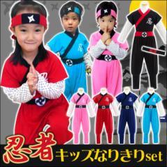 ◆忍者なりきり衣装 仮装 ハロウィン コスチューム キッズ 上下セット はちまき付き (ハロウィンコスプレ子供)100〜130 女の子 男の子