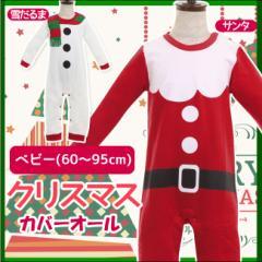 ◆子供用 クリスマス衣装 ベビー サンタさん 雪だるま 着ぐるみ カバーオール ロンパース  (男の子/女の子) 60cm/70cm/80cm/90cm/95cm