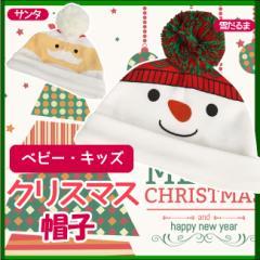 ◆子供用 クリスマス衣装 ベビー キッズ サンタさん 雪だるま 帽子 キャップ  ベビー・キッズ(男の子/女の子)  baby/kids