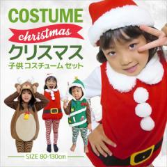 ◆子供用 クリスマス衣装 サンタコスチューム キッズ サンタ コスプレ キッズ クリスマス衣装 トナカイ ツリー  80cm〜130cm