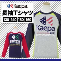 【セール】長袖Tシャツ 子供 男の子 キッズ ジュニア ケイパ Kaepa ロングtシャツ ロンT 子供用 ラグラン  130cm 140cm 150cm 160cm