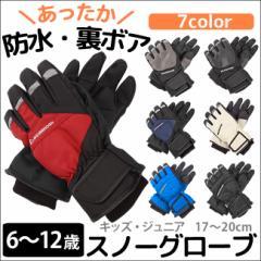 ◆スノーグローブ 全7色 手袋  キッズ ジュニア 子供 スキーグローブ スキー手袋 五本指 男の子 女の子 6歳 7歳 8歳 9歳 10歳 11歳 12歳