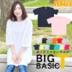 b5f5c3bb9ee Tシャツ レディース 半袖 大きいサイズ 無地 シンプル ビッグTシャツ ゆったり トップス カジュアル 吸水速