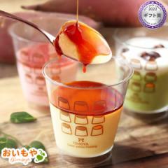 誕生日プレゼント 送料込み おいもやのスイートポテトプリン 6個セット いちご・抹茶 洋菓子 AA