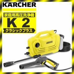 KARCHER(ケルヒャー) K2クラシックプラス 2017年新仕様 [高圧洗浄機]
