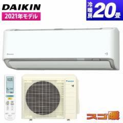 DAIKIN S63YTDXP-W ホワイト スゴ暖 DXシリーズ [エアコン (主に20畳用・単相200V) 寒冷地向け]