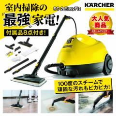 KARCHER(ケルヒャー) SC 2 EasyFix [スチームクリーナー]【あす着】