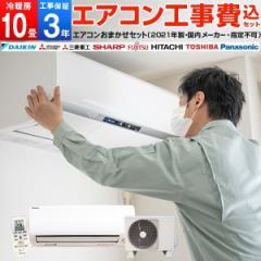 エアコン選びは当店にお任せ! エアコン標準取付工事費込みセット 10畳用