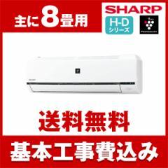 SHARP AY-H25D-W 標準設置工事セット ホワイト系 H-Dシリーズ [エアコン(主に8畳用)]【北海道・沖縄・離島配送不可】