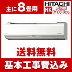 日立 RAS-HK25J(W) 標準設置工事セット スターホワイト メガ暖 白くまくん HKシリーズ [エアコン(主に8畳用)] 【北海道・沖縄・離島配送