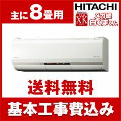 日立 RAS-XK25J(W) 標準設置工事セット スターホワイト メガ暖 白くまくん XKシリーズ [エアコン(主に8畳用)] 【北海道・沖縄・離島配送