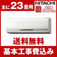 日立 RAS-XK71J2(W) 標準設置工事セット スターホワイト メガ暖 白くまくん XKシリーズ [エアコン(主に23畳用・単相200V)] 【北海道・沖
