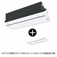 DAIKIN S63RCRV CRシリーズ + 標準パネル(フレッシュホワイト)セット [天井埋込カセット形エアコン(主に20畳用)] メーカー直送