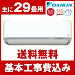 DAIKIN S90WTRXP-W 標準設置工事セット ホワイト うるさら7 RXシリーズ [エアコン(主に29畳用・200V対応)]【北海道・沖縄・離島配送不可