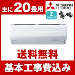 MITSUBISHI MSZ-ZW6319S-W 標準設置工事セット ピュアホワイト 霧ヶ峰 [エアコン(主に20畳用・200V対応)]【北海道・沖縄・離島配送不可】
