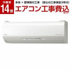 日立 RAS-X40J2-W 標準設置工事セット スターホワイト ステンレス・クリーン 白くまくん [エアコン(主に14畳用・200V対応)] 【北海道・