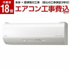 日立 RAS-X56J2-W 標準設置工事セット スターホワイト ステンレス・クリーン 白くまくん [エアコン(主に18畳用・200V対応)] 【北海道・