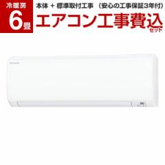 DAIKIN S22WTES-W 標準設置工事セット ホワイト Eシリーズ [エアコン(主に6畳用)]【北海道・沖縄・離島配送不可】