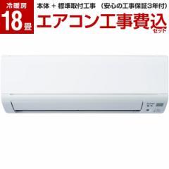 MITSUBISHI MSZ-GE5619S-W 標準設置工事セット ピュアホワイト 霧ヶ峰 [エアコン (主に18畳用・単相200V)]【北海道・沖縄・離島配送不可