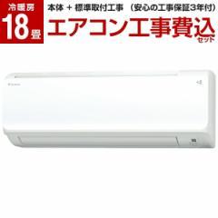 DAIKIN S56WTCXV-W 標準設置工事セット ホワイト CXシリーズ [エアコン (主に18畳用・単相200V)]