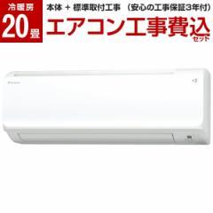 DAIKIN S63WTFXV-W 標準設置工事セット ホワイト FXシリーズ [エアコン (主に20畳用・単相200V)]【北海道・沖縄・離島配送不可】