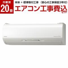 日立 RAS-X63J2 標準設置工事セット スターホワイト ステンレス・クリーン 白くまくん Xシリーズ [エアコン(主に20畳用・200V)] 【北海道