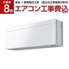 DAIKIN S25WTSXS-W 標準設置工事セット ラインホワイト SXシリーズ risora [エアコン (主に8畳用)]【北海道・沖縄・離島配送不可】