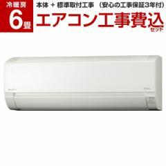 日立 RAS-AJ22J 標準設置工事セット スターホワイト 白くまくん [エアコン (主に6畳用)]【北海道・沖縄・離島配送不可】