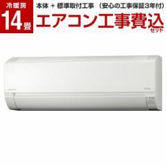 日立 RAS-AJ40J2 標準設置工事セット スターホワイト 白くまくん [エアコン (主に14畳用・単相200V)]【北海道・沖縄・離島配送不可】