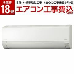 日立 RAS-AJ56J2 標準設置工事セット スターホワイト 白くまくん [エアコン (主に18畳用・単相200V)]【北海道・沖縄・離島配送不可】