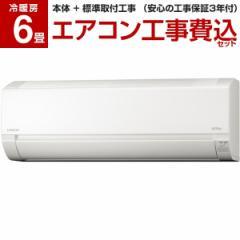 日立 RAS-F22H 標準設置工事セット スターホワイト 白くまくん [エアコン (主に6畳用)]【北海道・沖縄・離島配送不可】