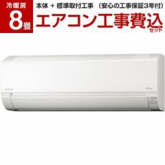 日立 RAS-F25H 標準設置工事セット スターホワイト 白くまくん [エアコン (主に8畳用)]【北海道・沖縄・離島配送不可】